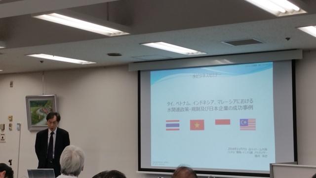 ジェトロ主催の「水ビジネスセミナー」に参加してきました。