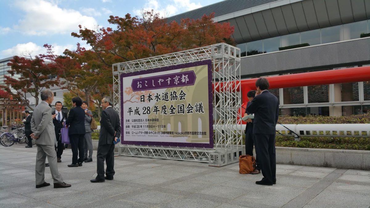 日本水道協会の「全国会議」に参加