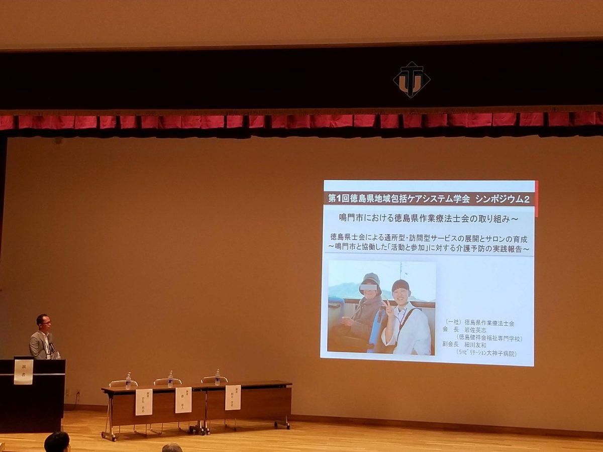 第1回徳島県地域包括ケアシステム学会に参加いたしました