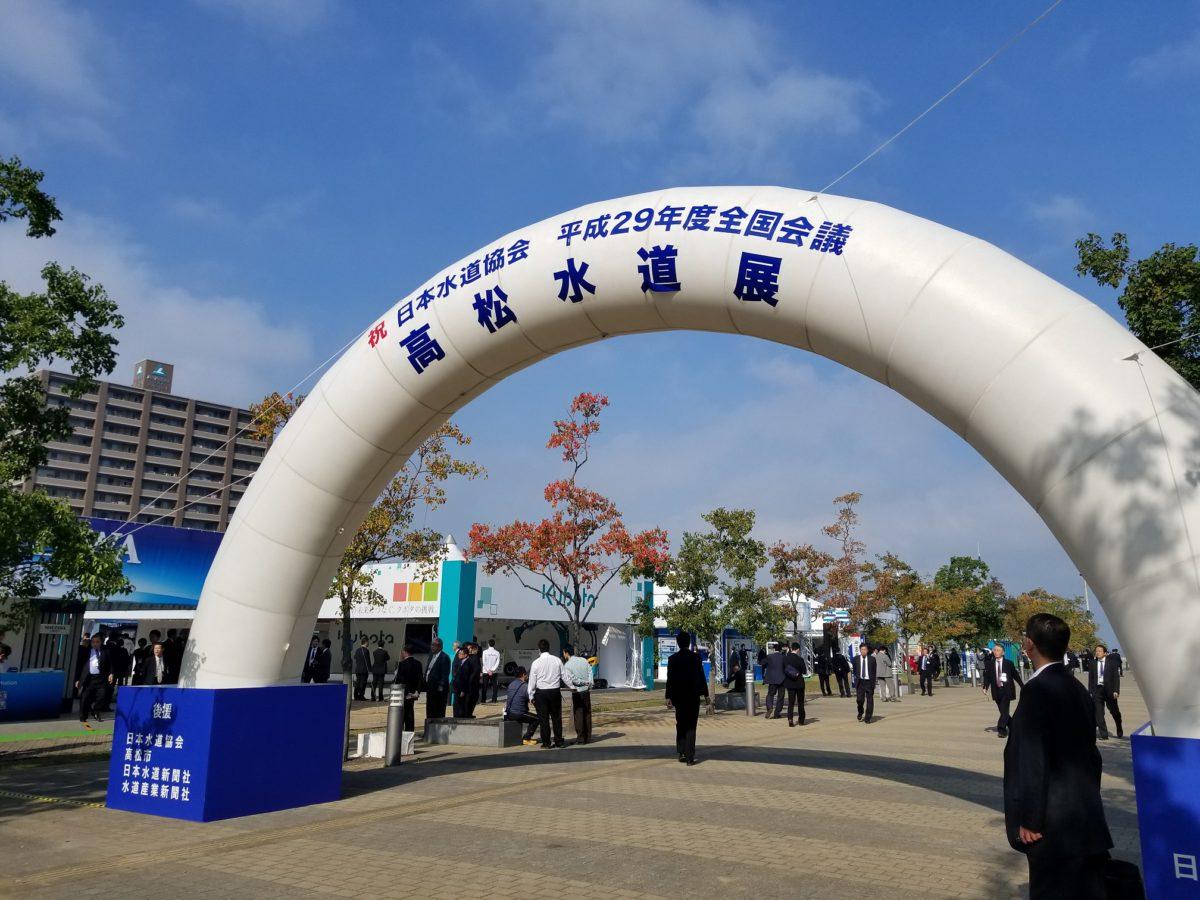 日本水道協会の全国会議及び水道展が高松市で開催されました
