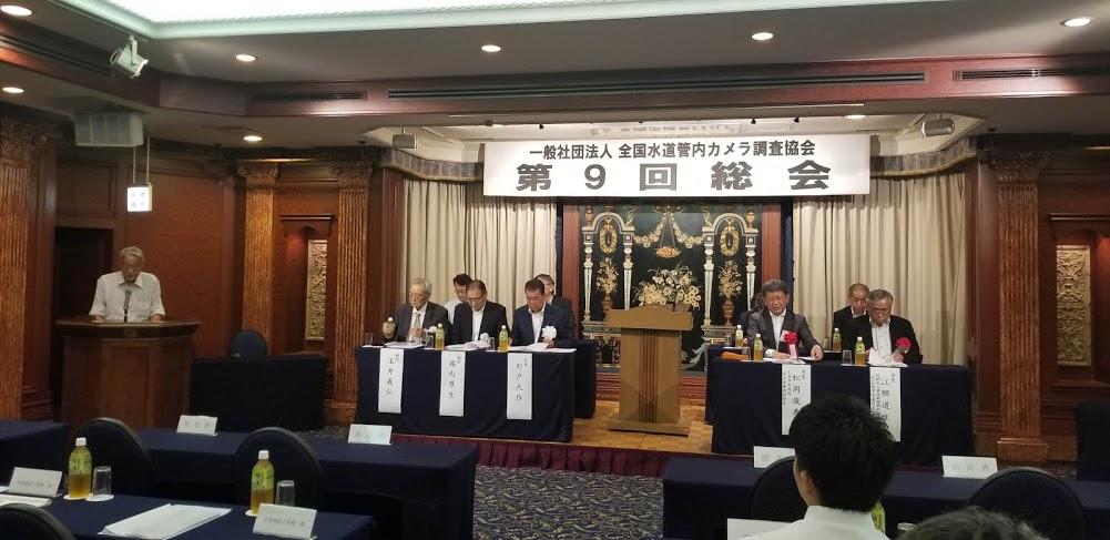 全国水道菅内カメラ調査協会 第9回総会