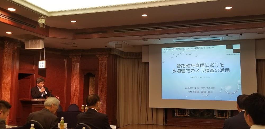 全国水道菅内カメラ調査協会 第9回総会 技術講演