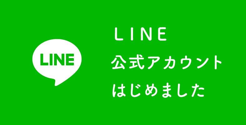 LINE公式アカウントについて